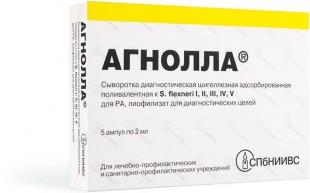 Агнолла. Сыворотки диагностические адсорбированные для РА